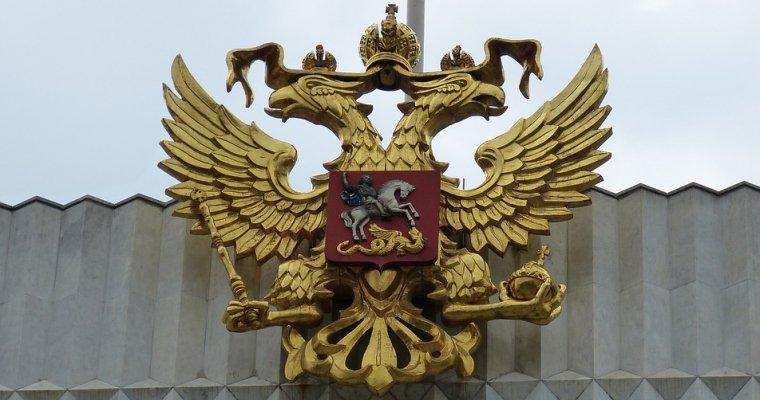 СФсоздал комиссию попредотвращению вмешательства вовнутренние дела РФ