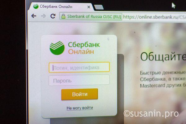 уральский банк онлайн вход в каком банке взять потреб кредит