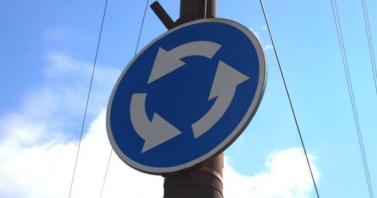 Новые правила проезда круговых перекрестков вступили всилу