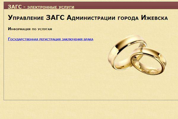 поздравления с подачей заявления в загс стих тульскую или мастеровую