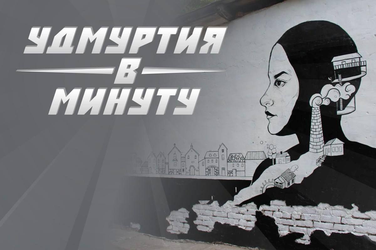 Председателем совета ректоров институтов Удмуртии стала Галина Мерзлякова