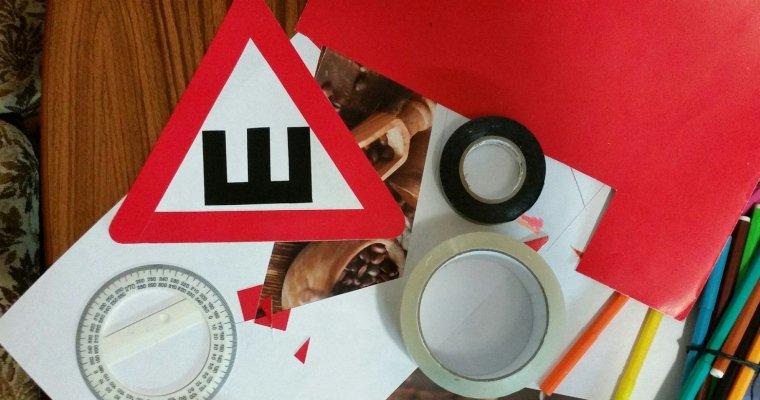 Без штрафов: при отсутствии знака «Шипы» пермская ГИБДД пока ограничивается предупреждением водителей