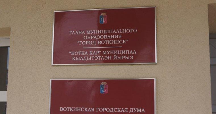 Конкурс повыбору руководителя Воткинска назначен на22мая