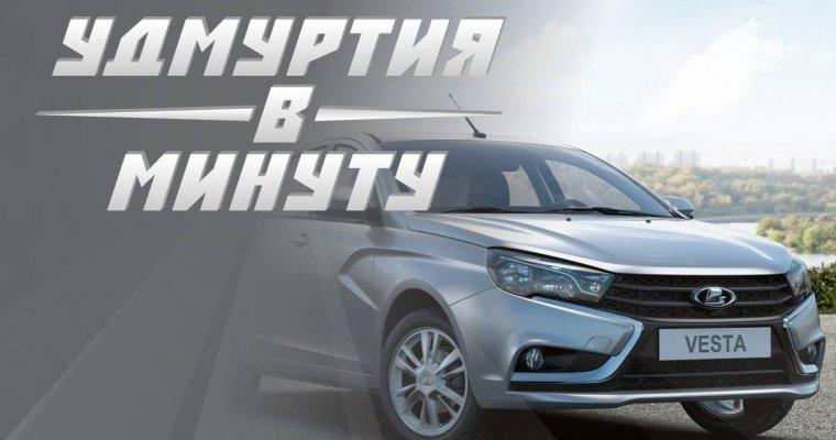 Постпредство руководителя Удмуртии в столице России планирует пересесть наижевскую Лада Vesta
