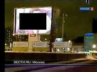 na-bolshom-ekrane-v-moskve-porno