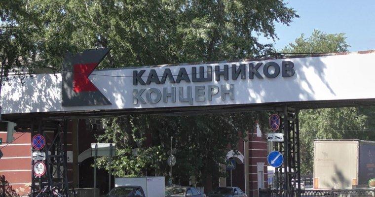 «Ижевский завод» включили в список индустриальных парков РФ