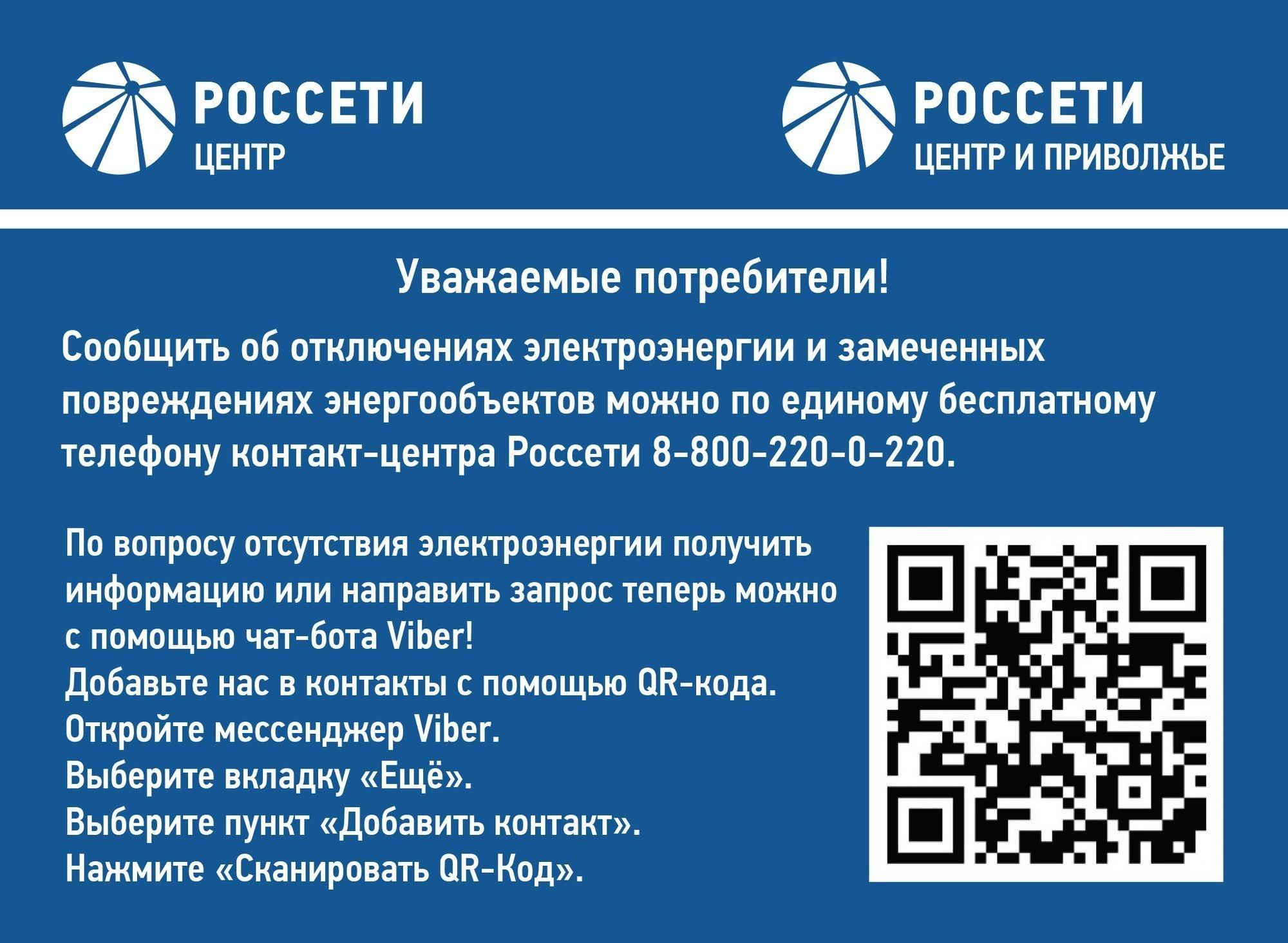 Удмуртэнерго_баннер2021.jpg
