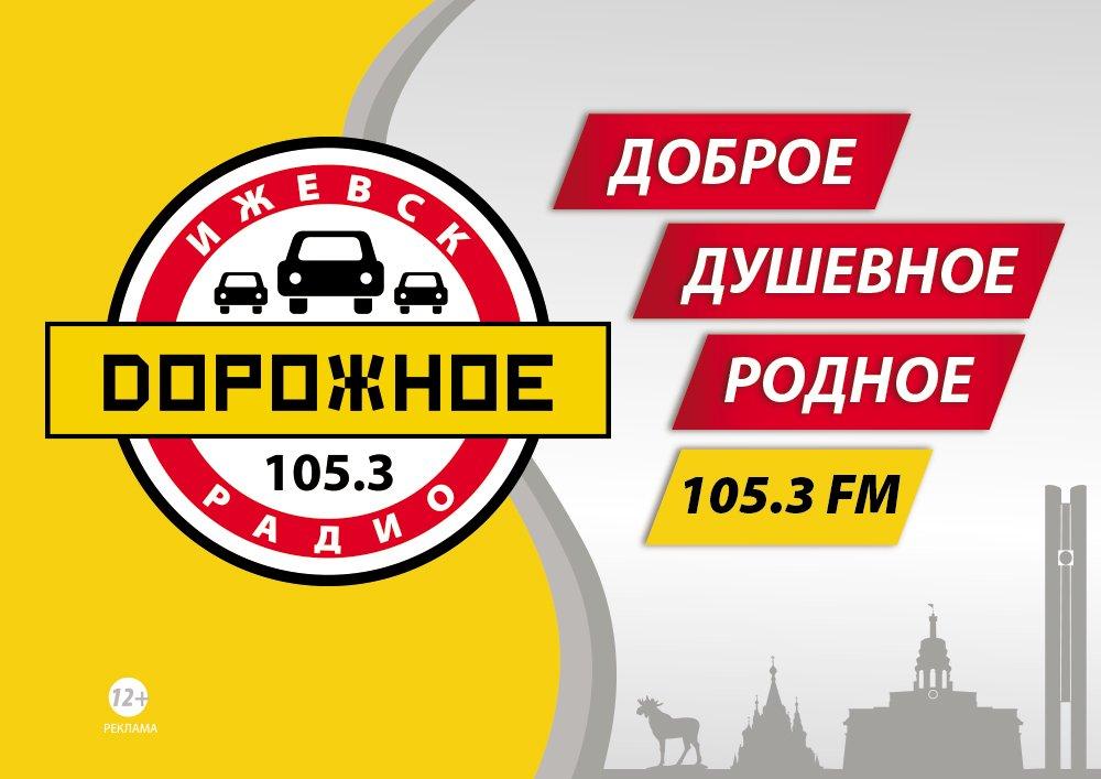 пару дорожное радио поздравления в эфире сегодня антураж можно