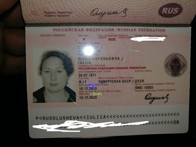 Паспорт Юлии.jpg
